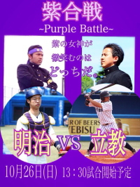 purple_battle
